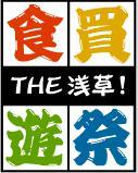 浅草情報サイト THE浅草(行事・ランチ・グルメ)