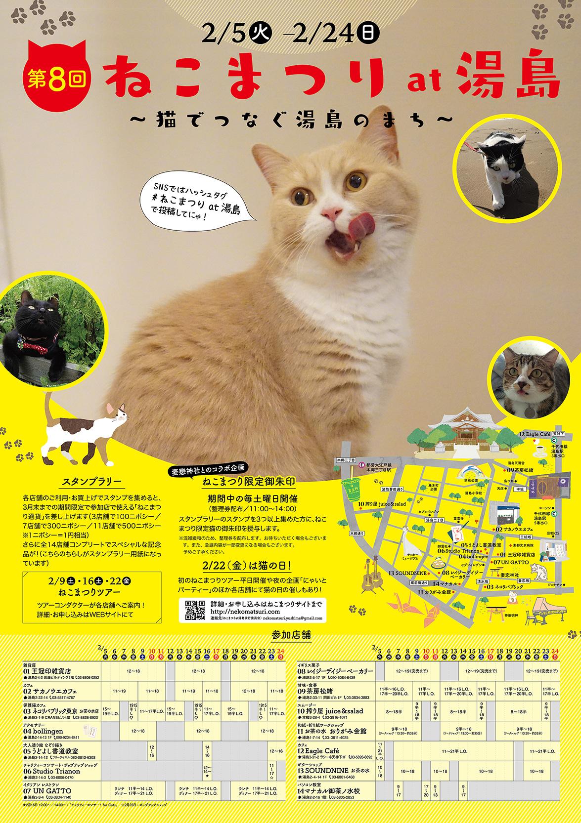 第8回 ねこまつり at 湯島〜猫でつなぐ湯島のまち〜