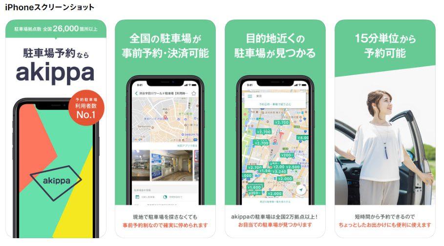 浅草サンバカーニバル 駐車場予約アプリ