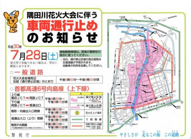 隅田川花火 交通規制