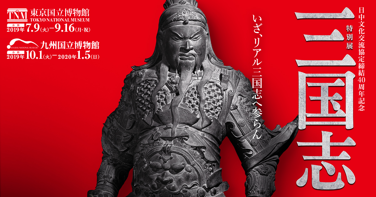 日中文化交流協定締結40周年記念 特別展「三国志」