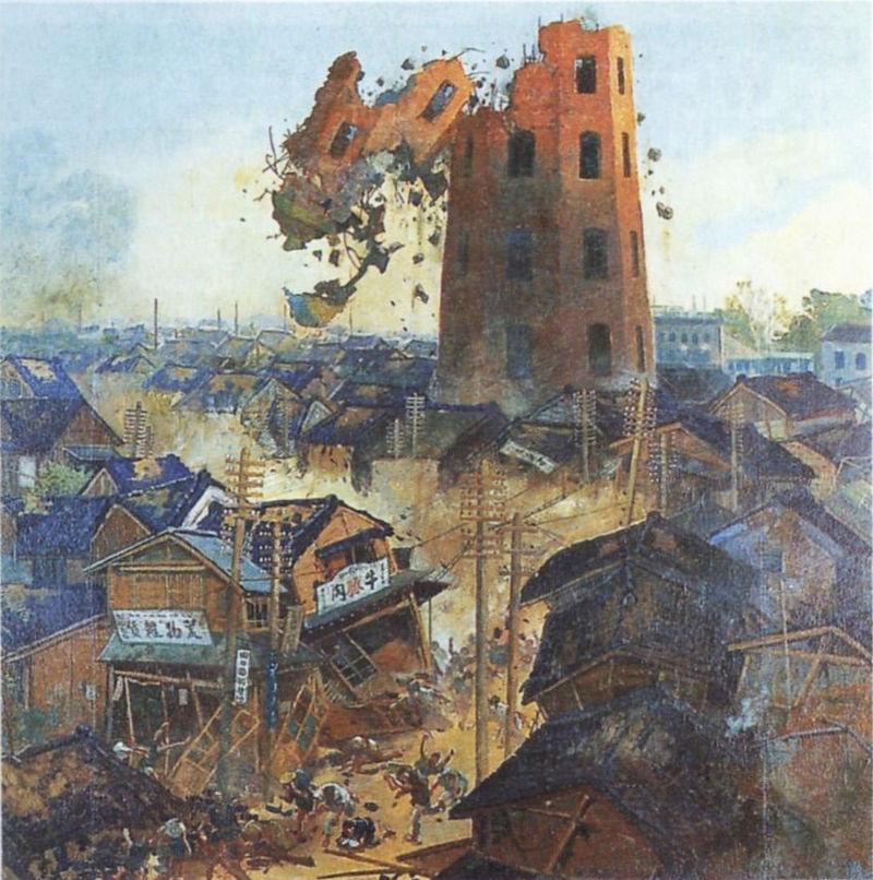 徳永柳州「第一震十二階の崩壊」