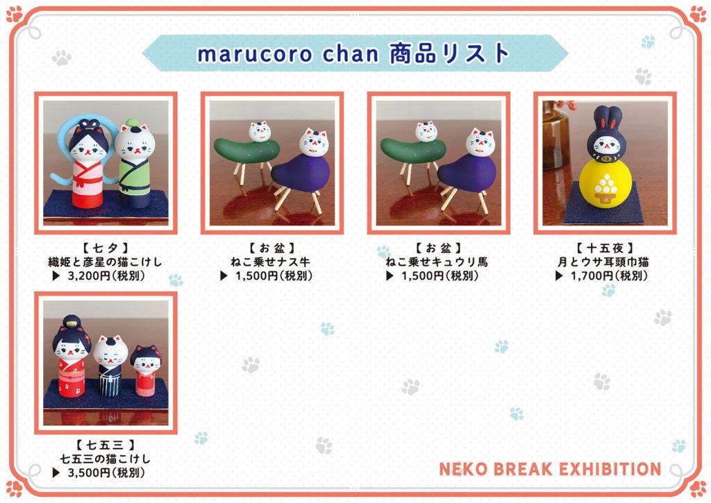 ねこ休み展 「marucoro chan」とコラボしたPOP UP EVENT開催