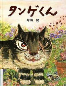 『タンゲくん』片山健 [著] 福音館書店 1992