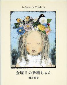 『金曜日の砂糖ちゃん』酒井駒子 [著] 偕成社 2003