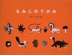 『バムとケロのおかいもの』島田ゆか 作/絵 文溪堂 1999