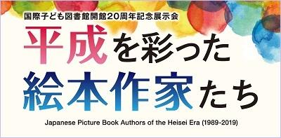 展示会「平成を彩った絵本作家たち」
