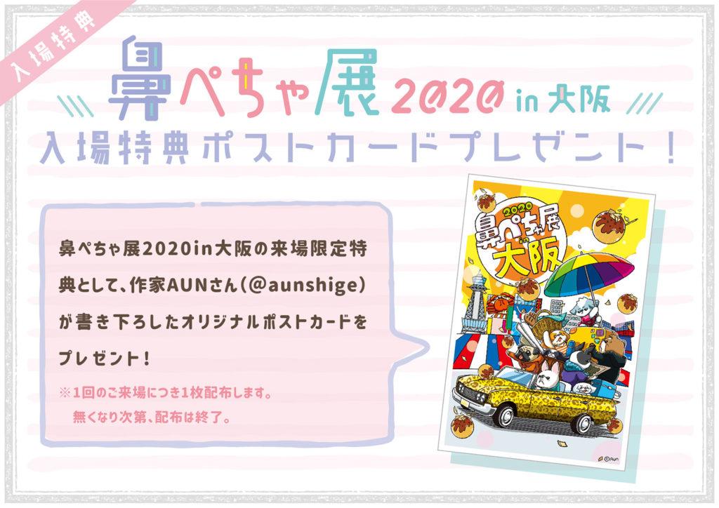 鼻ぺちゃ展2020 来場者特典