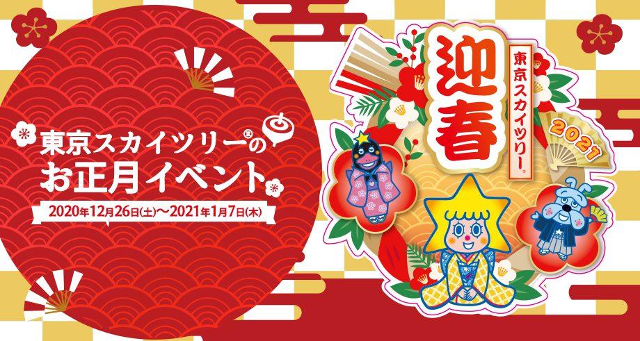 東京スカイツリータウン(R)のお正月イベント