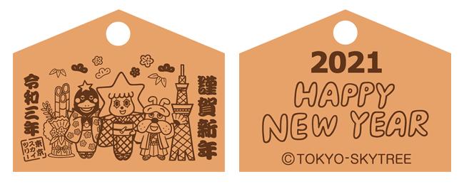 東京スカイツリー公式キャラクター ソラカラちゃん・スコブルブル・テッペンペンが描かれた絵馬ストラップを、お正月の三が日に天望回廊へご入場のお客さま各日先着2,021名様にプレゼントします。
