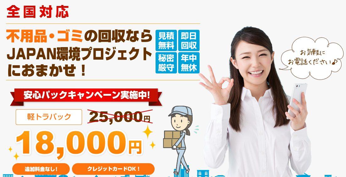 粗大ごみ回収業者JAPAN環境プロジェクト