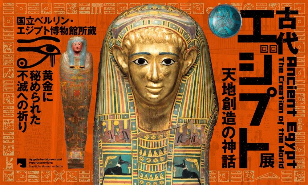 特別展 国立ベルリン・エジプト博物館所蔵 古代エジプト展 天地創造の神話