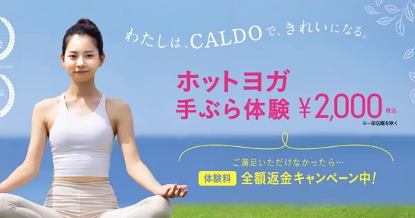 ホットヨガ カルド上野