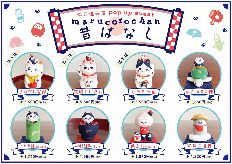 """会場内の特設ブースでは、可愛らしい猫だるまが人気のクリエイター「marucoro chan」とコラボレートしたPOP UP EVENTを開催。「さるかに合戦」や「一寸法師」など、日本の""""昔ばなし""""をモチーフにした立体作品を展示するほか、数量限定で制作された限定グッズの販売も予定しています。"""