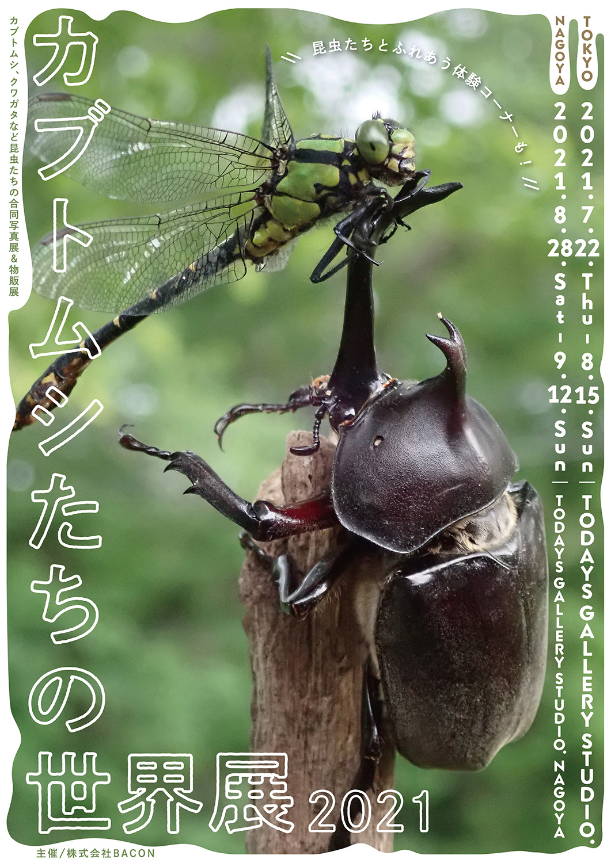 カブトムシたちの世界展 2021