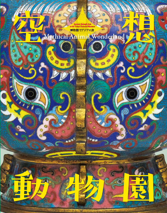 博物館でアジアの旅 空想動物園